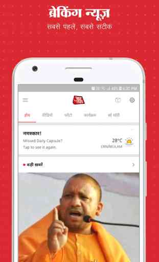 Aaj Tak Live TV News - Latest Hindi India News App 3