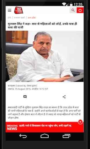 AajTak Lite - Hindi News Apps 1