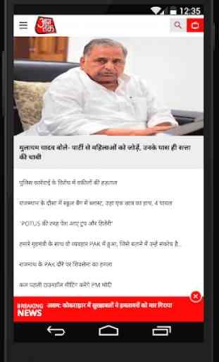 AajTak Lite - Hindi News Apps 2