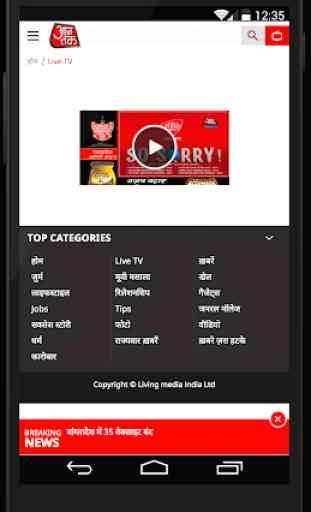 AajTak Lite - Hindi News Apps 3