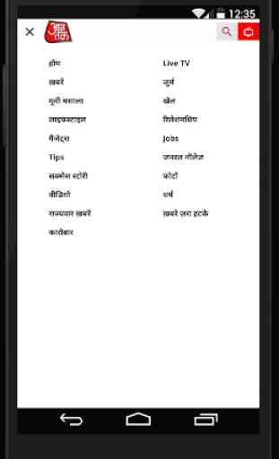 AajTak Lite - Hindi News Apps 4