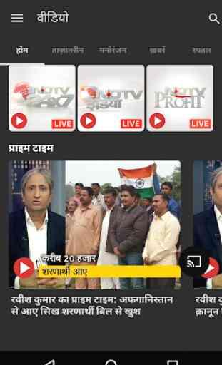 NDTV India Hindi News 3