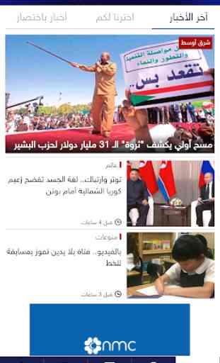 Sky News Arabia 1