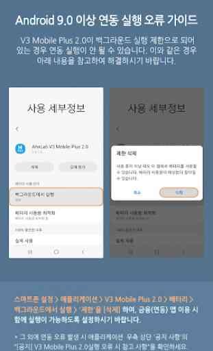 V3 Mobile Plus 2.0 1