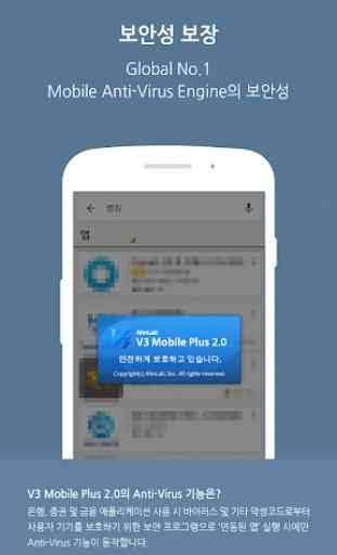 V3 Mobile Plus 2.0 2