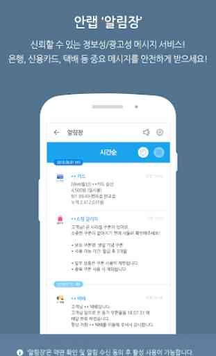 V3 Mobile Plus 2.0 4