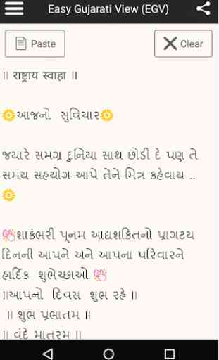 Easy Gujarati View (EGV) 2