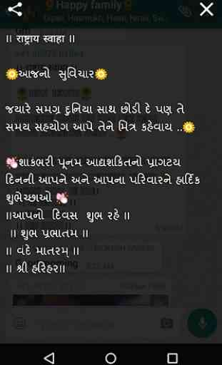 Easy Gujarati View (EGV) 4