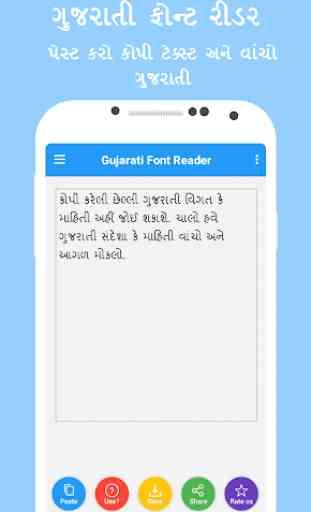 View in Gujarati 2