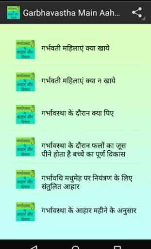 Garbhaavstha(pregnancy) guide 2