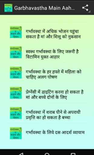 Garbhaavstha(pregnancy) guide 3
