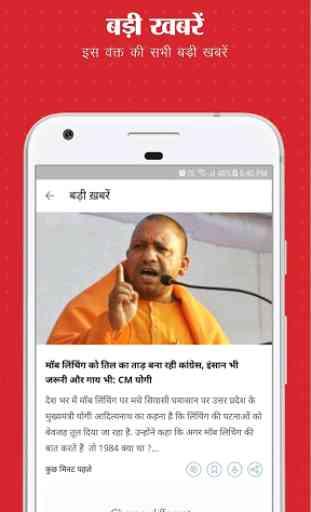 AajTak International - Smart TV App 1