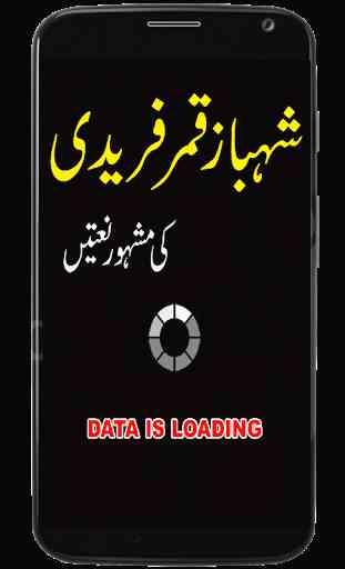 Alhaj Shahbaz Qamar Fareedi Naats 3