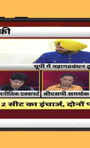 Bihar News Live TV - Bihar News Paper 3