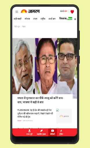 Bihar News Live TV - Bihar News Paper 4