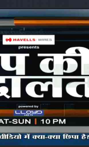 Hindi LIVE News channels, newspapers & websites 3