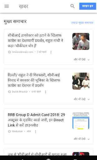 Hindi LIVE News channels, newspapers & websites 4