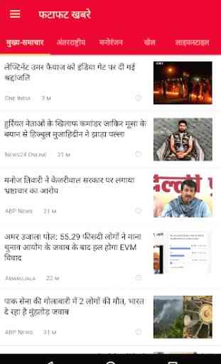 Hindi News 1