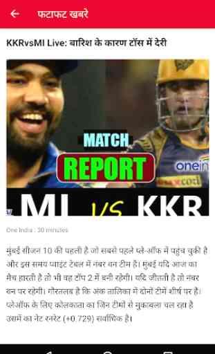 Hindi News 2