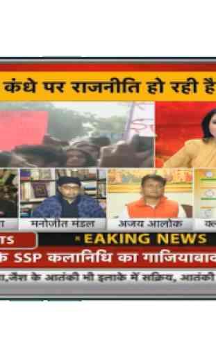 Hindi News   Hindi News Tv   Hindi News Pepar 2
