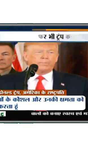 Hindi News   Hindi News Tv   Hindi News Pepar 3