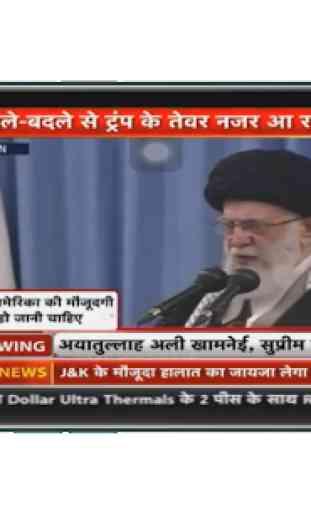 Hindi News   Hindi News Tv   Hindi News Pepar 4