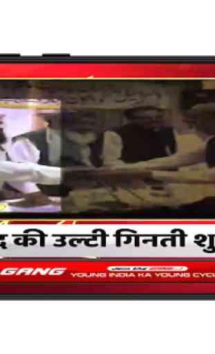 Hindi News Live tv - Live News Hindi Channel 2