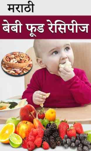 Marathi Baby Food Recipe 1