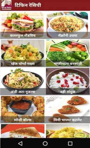 Marathi Baby Food Recipe 2