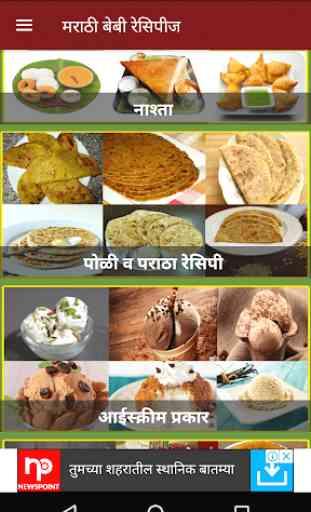 Marathi Baby Food Recipe 3