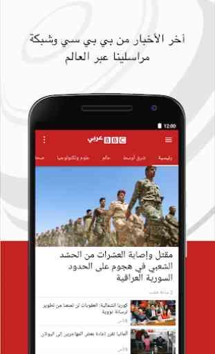 BBC Arabic 1