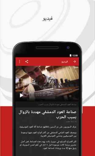 BBC Arabic 2