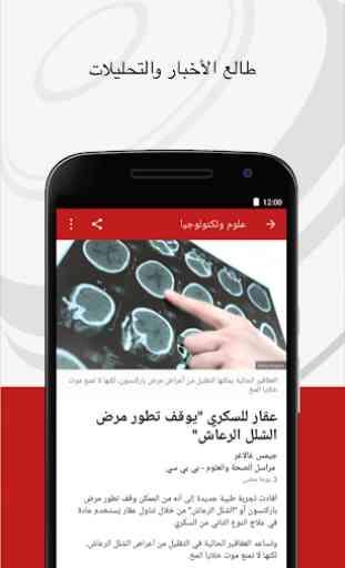 BBC Arabic 4