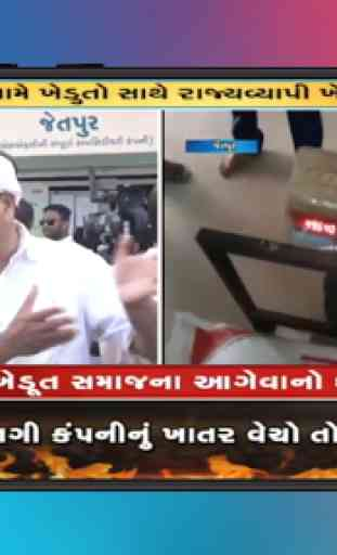 Gujarati News Live TV - Gujarati News Live 1