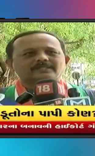 Gujarati News Live TV - Gujarati News Live 2