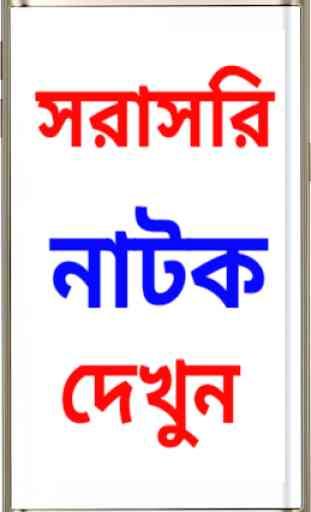 All Bangla Newspaper Free 1