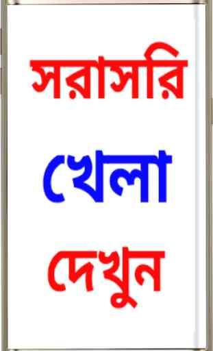 All Bangla Newspaper Free 2