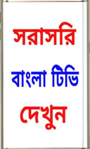 All Bangla Newspaper Free 3