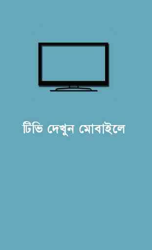 Bangla Television Free 1