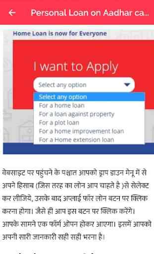 Get Personal Loan on Aadhar card - Guide 2