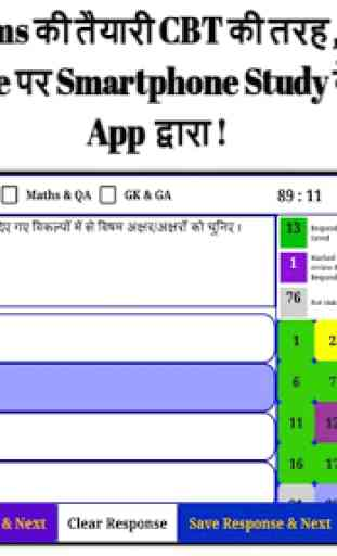 Railway RRB NTPC Exam App Practice Set model paper 2