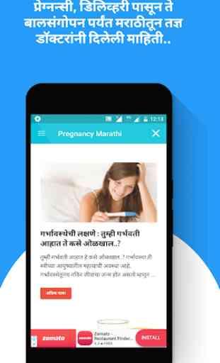 Pregnancy Tips in Marathi 1