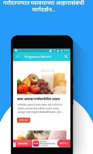 Pregnancy Tips in Marathi 2