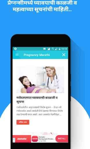 Pregnancy Tips in Marathi 3