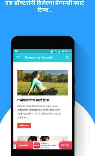 Pregnancy Tips in Marathi 4
