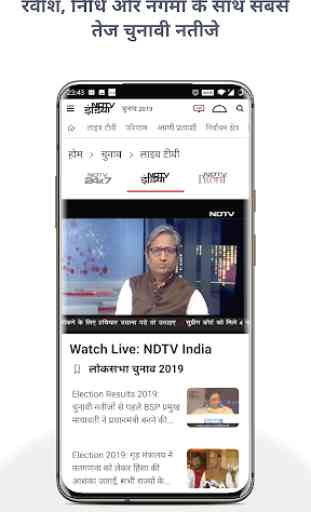 NDTV India Lite - Khabar 1