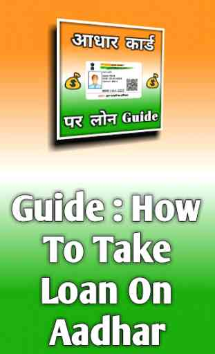 Guide : How to get personal loan on aadhar card 1