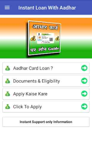 Guide : How to get personal loan on aadhar card 2