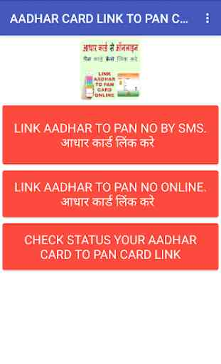 Aadhar no. link to Pan no. online 1