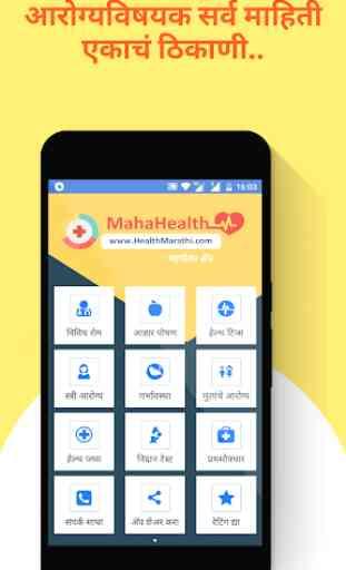 Health Tips in Marathi : MahaHealth 1